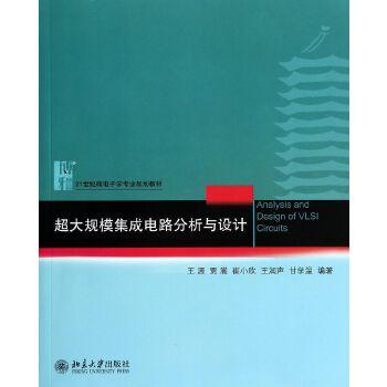 超大规模集成电路分析与设计(21世纪微电子学专业规划教材)