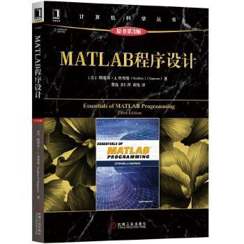 MATLAB程序设计 原书第3版