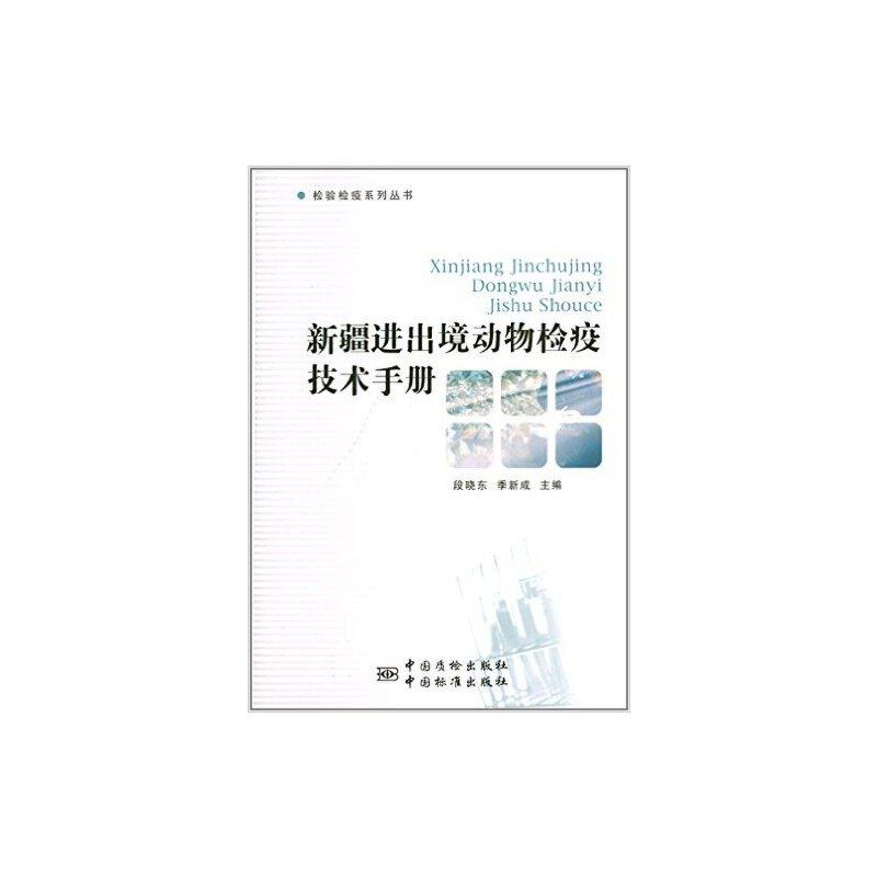 新疆进出境动物检疫技术手册 9787502639259