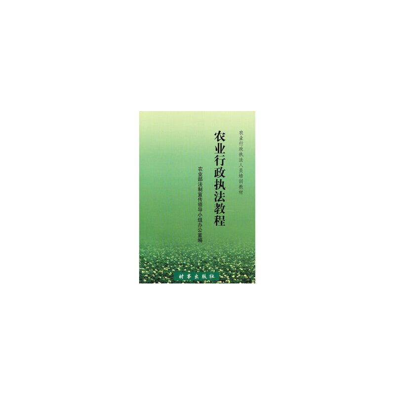 农业部法制宣传领导小组办公室 9787800095245 时事出版社[创文图书