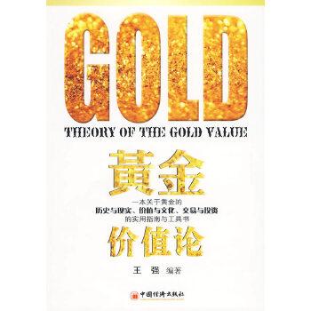 黄金价值论——一本关于黄金的历史与现实、价值与文化、交易与投资的实用指南与工具书