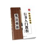 华夏万卷字帖 田英章毛笔行书入门教程:笔法偏旁