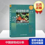 中国食物成分表 第一册  第2版