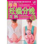 新编妊娠分娩百科