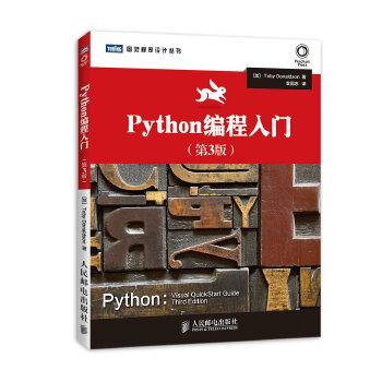 Python编程入门