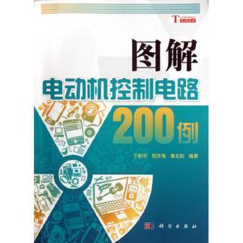 《图解电动机控制电路200例》于新华//祝传海//黄