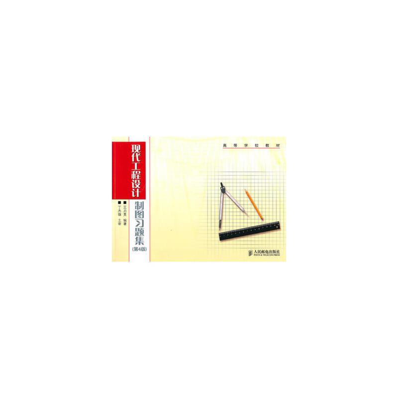 现代工程设计制图习题集(第4版) 9787115233202