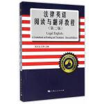 法律英语阅读与翻译教程(第2版)