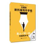 文勇的新托福写作手稿(第二版)