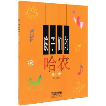 孩子们的哈农 钢琴初级教程 儿童钢琴教材 钢琴书籍 哈农钢琴指法曲集 钢琴初学入门教程 上海音乐出版社