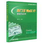 西门子WinCC V7基础与应用(附光盘)