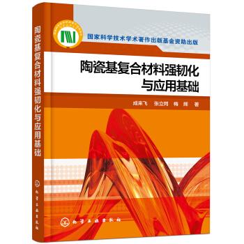正版 陶瓷基复合材料强韧化与应用基础 成来飞 陶瓷基复合材料强韧性设计与性能预测研究参考书籍复合材料