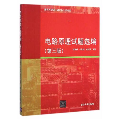 电路原理试题选编(第三版)/刘秀成,于歆杰,朱桂萍