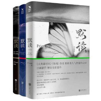 默读(1-3) 共3册