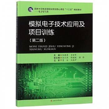 模拟电子技术应用及项目训练(第二版)