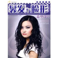 金剪子发型与脸形丛书 卷发与脸形造型设计