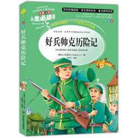 正版书籍 人生必读书--好兵帅克历险记 放心购买