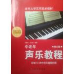 中老年声乐教程(修订版)(附DVD)