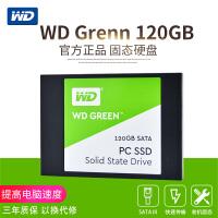 [旗舰店]【送硬盘螺丝】wd西部数据 WDS120G1G0A固态硬盘120g台机笔记本ssd硬盘120gb