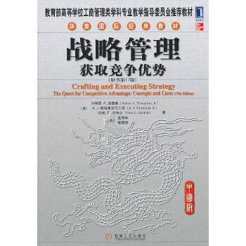 战略管理(原书第17版)