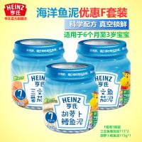 亨氏海洋鱼泥优惠套餐F 含DHA宝宝鱼泥鱼肉泥优惠套装113g3瓶