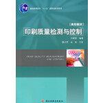 POD-印刷质量检测与控制
