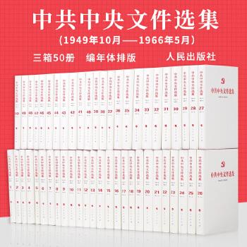 中共中央文件选集 中央档案馆 中共中央文献研究室 9787010121659