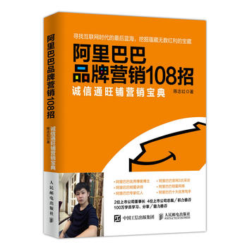 *品牌营销108招:诚信通旺铺营销宝典