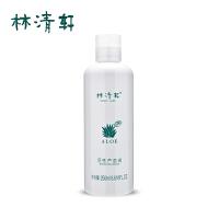 林清轩 活性芦荟液250ml 二次清洁细致养护  补水保湿清爽化妆水柔肤水面膜液