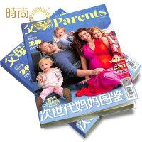 父母世界 母婴育儿期刊2017年全年杂志订阅新刊预订1年共12期