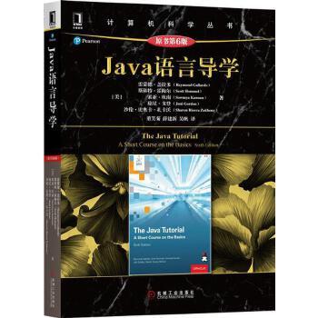 包邮 Java语言导学(原书第6版) 计算机科学丛书 java编程教程 java编程思想 java语