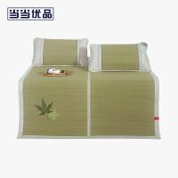 当当优品家纺 凉席天然工艺草席三件套  1.8米床可折叠空调席