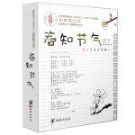 这就是二十四节气自然笔记本・春知节气(全6册)