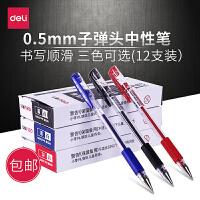 【买三免一单件包邮】得力中性笔0.5mm 水笔书写笔签字笔 12支大容量 颜色可选 6600ES