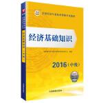 华图2016全国经济专业技术资格考试教材:经济基础知识(中级)