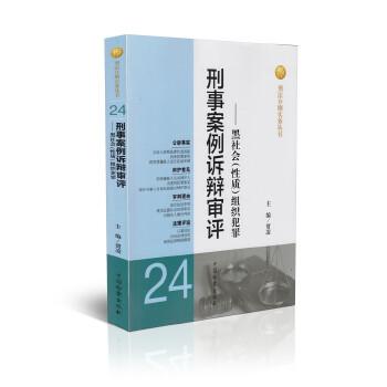 刑法分则实务丛书 刑事案例诉辩审评:黑社会(性质)组织犯罪(24)