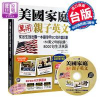 美国家庭万用亲子英文 [附MP3光盘] 家庭少儿童早教英语会话学习书籍 台版原版 少儿儿童英语读物教程教材