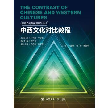 中西文化对比教程(新视界商务英语系列教材)