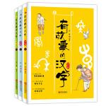 有故事的汉字 第3辑(当当订制版,全3册)