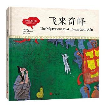 幼学启蒙丛书- 中国名胜传说・ 飞来奇峰(中英对照精装版)