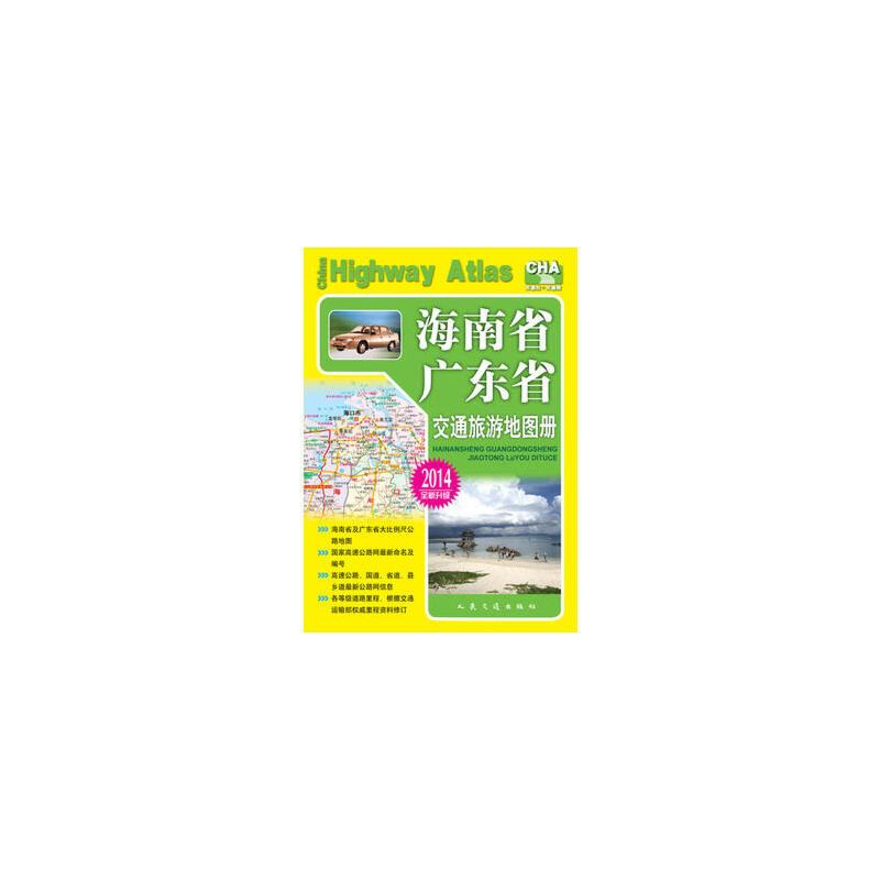 海南省,广东省交通旅游地图册(2014版)