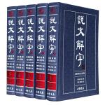 说文解字(繁体版 全注全译本 全5册 精装)
