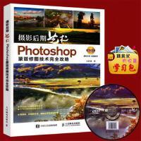 摄影后期艺术Photoshop蒙版修图技术完全攻略Photoshop后期修图技法教程书籍PS软件修图技术书摄影后期处理书籍王洪谛