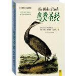 鸟类圣经(2011全新修订版)