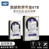 wd西部数据WD60PURX 6TB 监控硬盘 台式机硬盘 西数紫盘6t