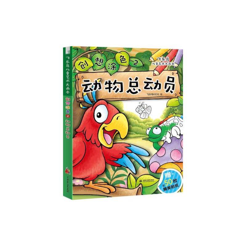 3-6岁涂色本儿童绘画本涂色书画画本3-6岁填色书幼儿园可爱涂鸦填色书