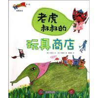 老虎叔叔的玩具商店/安全教育童话绘本儿童少儿科普读物 假期读本 科学科普知识