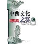 中西文化之鉴-跨文化交际教程(新)――跨文化交际,了解中西方文化必备用书