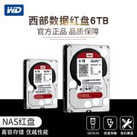 wd西部数据WD60EFRX 6tb硬盘 NAS红盘 西数台式机硬盘6t