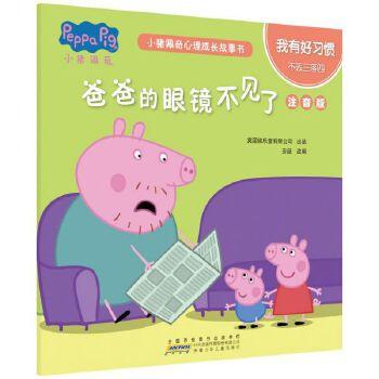 爸爸的眼镜不见了(我有好习惯不丢三落四注音版)/小猪佩奇心理成长故事书